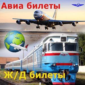 Авиа- и ж/д билеты Железноводска