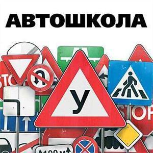 Автошколы Железноводска