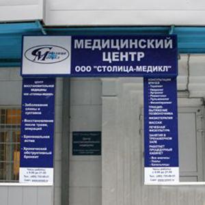 Медицинские центры Железноводска
