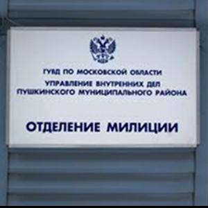 Отделения полиции Железноводска