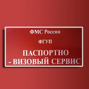 Паспортно-визовые службы Железноводска