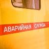 Аварийные службы в Железноводске