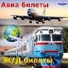 Авиа- и ж/д билеты в Железноводске