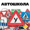 Автошколы в Железноводске