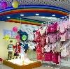 Детские магазины в Железноводске