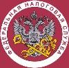 Налоговые инспекции, службы в Железноводске