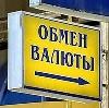 Обмен валют в Железноводске