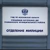 Отделения полиции в Железноводске