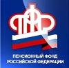 Пенсионные фонды в Железноводске