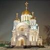 Религиозные учреждения в Железноводске