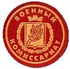 Военкоматы, комиссариаты в Железноводске
