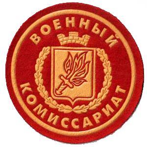 Военкоматы, комиссариаты Железноводска
