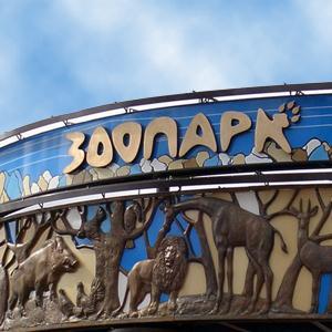 Зоопарки Железноводска